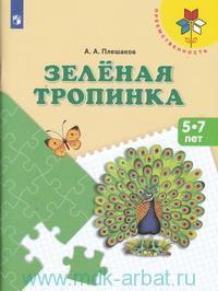 Зеленая тропинка : пособие для детей 5-7 лет