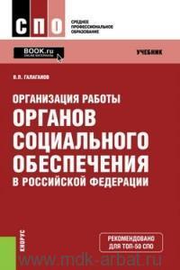Организация работы органов социального обеспечения в Российской Федерации : учебник (ФГОС СПО 3+)