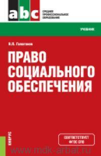 Право социального обеспечения : учебник (ФГОС СПО)
