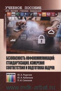 Безопасность инфокоммуникаций : стандартизация, измерения соответствия и подготовки кадров : учебное пособие для вузов