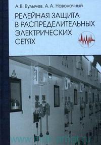 Релейная защита в распределительных электрических сетях : пособие для практических расчетов