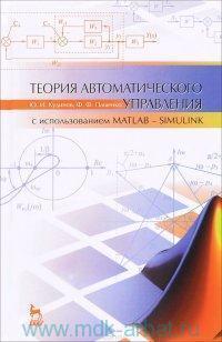 Теория автоматического управления (с использованием MATLAB-SIMULINK) : учебное пособие