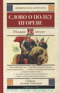 Слово о полку Игореве : сборник произведений древнерусской литературы