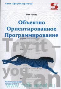 Объектно Ориентированное Программирование : настольная книга программиста