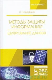 Методы защиты информации. Шифрование данных : учебное пособие