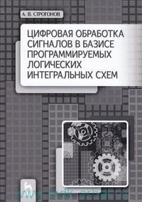 Цифровая обработка сигналов в базисе программируемых логических интегральных схем : учебное пособие