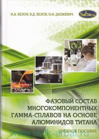 Фазовый состав многокомпонентных гамма-сплавов на основе алюминидов титана : учебное пособие