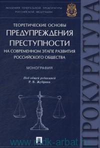 Теоретические основы предупреждения преступности на современном этапе развития российского общества : монография