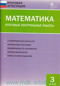 Математика : итоговые контрольные работы. 3-й класс (соответствует ФГОС)