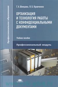 Организация и технология работы с конфиденциальными документами : учебное пособие