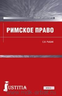 Римское право : учебник (ФГОС)
