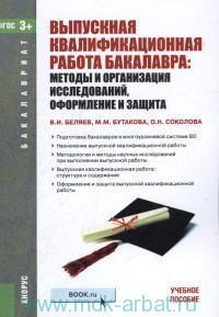 Выпускная квалификационная работа бакалавра : методы и организация исследований, оформление и защита : учебное пособие