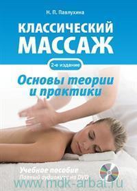 Классический массаж : Основы теории и практики : учебное пособие : Полный аудиокурс на DVD