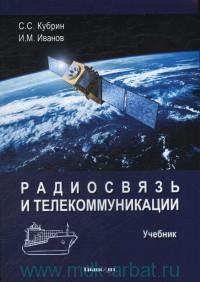 Радиосвязь и телекоммуникации : учебник