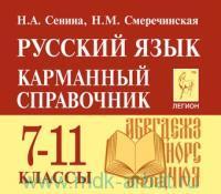 Русский язык : 7-11-й классы : карманный справочник : справочное пособие