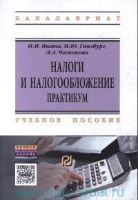 Налоги и налогообложение : практикум : учебное пособие