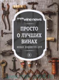 Просто о лучших винах : новая энциклопедия