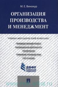 Организация производства и менеджмент : учебно-методический комплекс
