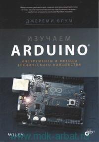 Изучаем Arduino : инструменты и методы технического волшебства