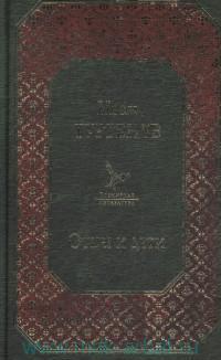 Отцы и дети : роман ; Повести ; Стихотворения в прозе