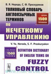 Толковый словарь англоязычных терминов по нечеткому управлению = Definition dictionary of english terms on fuzzy control