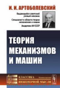 Теория механизмов и машин : учебник