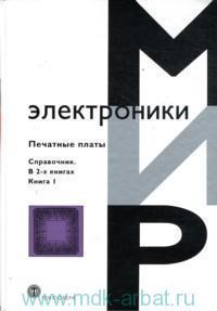 Печатные платы : справочник. В 2 кн.