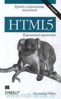 HTML5 : карманный справочник