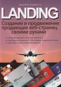 LANDING. Создание и продвижение продающих веб-страниц своими руками
