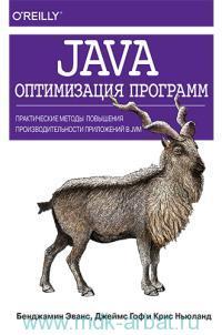 Java : Оптимизация программ : Практические методы повышения производительности приложений в JVM