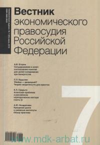 Вестник экономического правосудия Российской Федерации. №7(65), июль, 2019