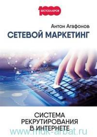 Сетевой маркетинг : Система рекрутирования в интернете