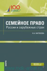 Семейное право России и зарубежных стран : учебное пособие