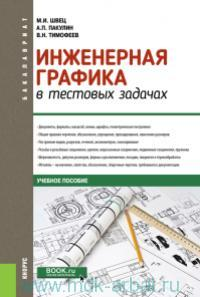 Инженерная графика в тестовых задачах : учебное пособие