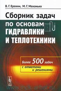 Сборник задач по основам гидравлики и теплотехники : учебное пособие