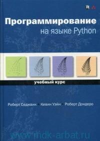 Программирование на языке Python : учебный курс
