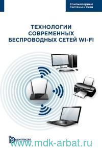 Технологии современных беспроводных сетей Wi-Fi : учебное пособие