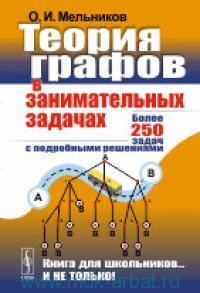 Теория графов в занимательных задачах : более 250 задач с подробными решениями