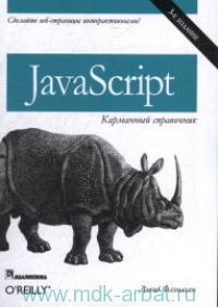 JavaScript : карманный справочник