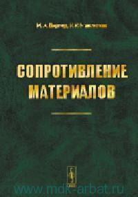 Сопротивление материалов : учебное пособие