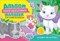 Кошки и котята : Альбом многоразовых наклеек для самых маленьких