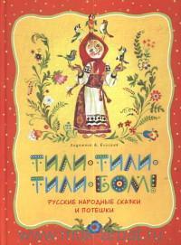 Тили-тили-тили-бом! : Русские народные сказки и потешки