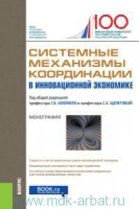 Системные механизмы координации в инновационной экономике : монография