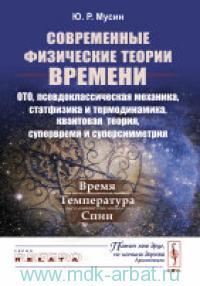 Современные физические теории времени (ОТО, псевдоклассическая механика, статфизика и термодинамика, квантовая теория, супервремя и суперсимметрия) : Время - температура - спин