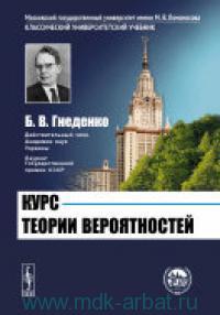 Курс теории вероятностей : учебник