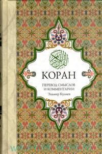 Коран : перевод смыслов и комментарии
