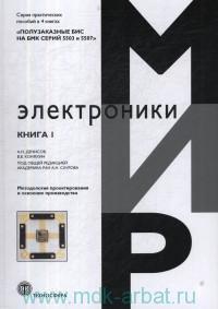 Полузаказные БИС на БМК серии 5503 и 5507. В 4 кн. Кн 1 : практическое пособие