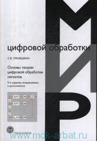 Основы теории цифровой обработки сигналов : учебное пособие