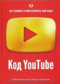 Код Youtube. Как развить и монетизировать свой канал