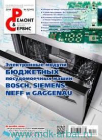 Ремонт & сервис электронной техники. №3 (246), 2019 : ежемесячный научно-технический журнал